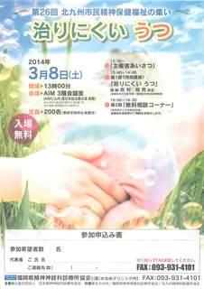 第26回北九州市民精神保健福祉の集い.jpg